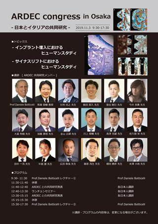 ARDEC congress in Osakaチラシ