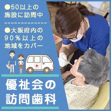優祉会の訪問歯科。大阪府内90%以上の地域をカバー